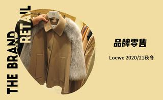 【品牌零售】Loewe 2020/21秋冬