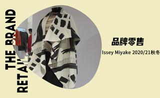 【品牌零售】Issey Miyake 2020/21秋冬