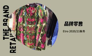 【品牌零售】Etro 2020/21秋冬