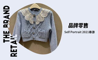 【品牌零售】Self Portrait 2021春游