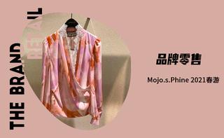 【品牌零售】Mojo.s.Phine 2021春游
