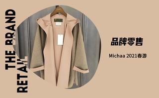 【品牌零售】 Michaa 2021春游