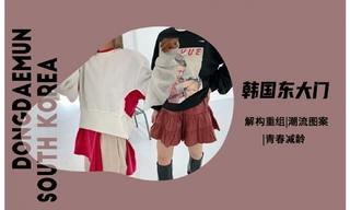 【韩国东大门】这个早春卫衣让你时髦得不重样(廓形&细节)分析
