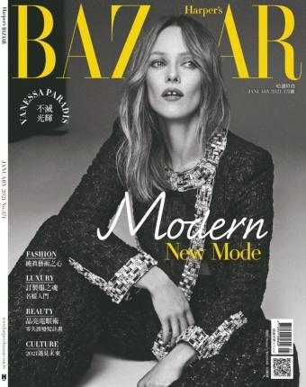 Harper's Bazaar 台湾 2021年1月