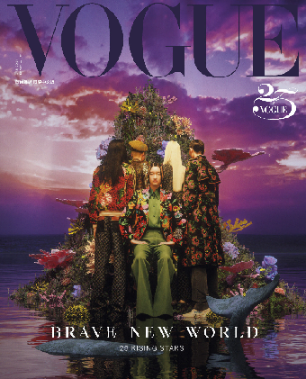 Vogue 台湾 2021年1月