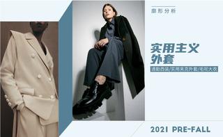 实用主义外套(2021初秋外套风衣趋势)