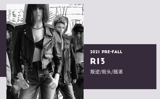 R13 - 叛逆的态度(2021初秋 预售款)