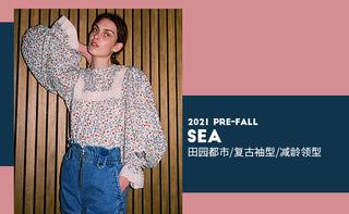 Sea - 浪漫的田园舞曲(2021初秋)
