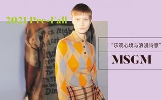 MSGM:乐观心境与浪漫诗意(2021初秋)