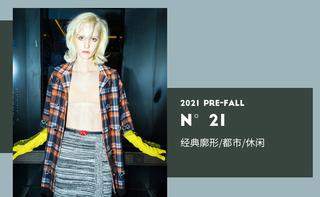 N°21 - 介于天真与性感的气质(2021初秋 预售款)