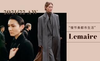 Lemaire:慢节奏都市生活(2021/22秋冬)