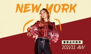 纽约:重要品牌推荐(2021/22秋冬)